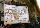 Tsunami debris from a stranded floating dock; metal placard bearing Japanese text, showing details of manufacturer and fabrication date. Washed ashore in Oregon, USA in June 2012